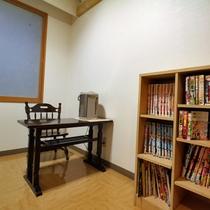 *【施設/休憩スペース】空いた時間はこちらへ。漫画や雑誌が揃っています。