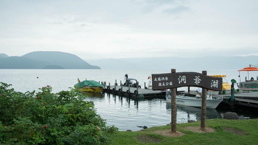 **洞爺湖は数万年前の大噴火によってできたカルデラ湖。湖畔の周辺は湯量豊富な温泉地です