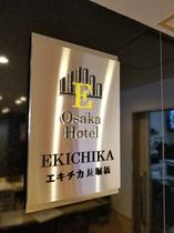 ホテルエキチカ ロゴ