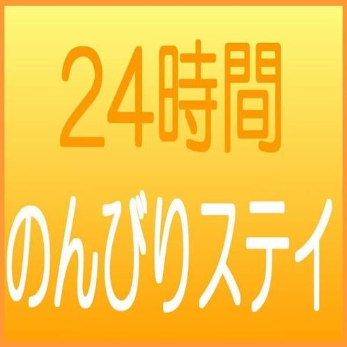 24ステイ