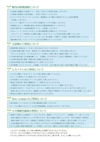 KAGETSU CLEAN PROGRAM-02