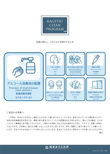 KAGETSU CLEAN PROGRAM-01