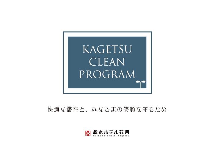 KAGETSU CLEAN PROGRAM-rogo