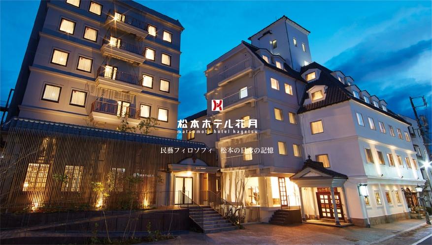 松本ホテル花月 夜の外観