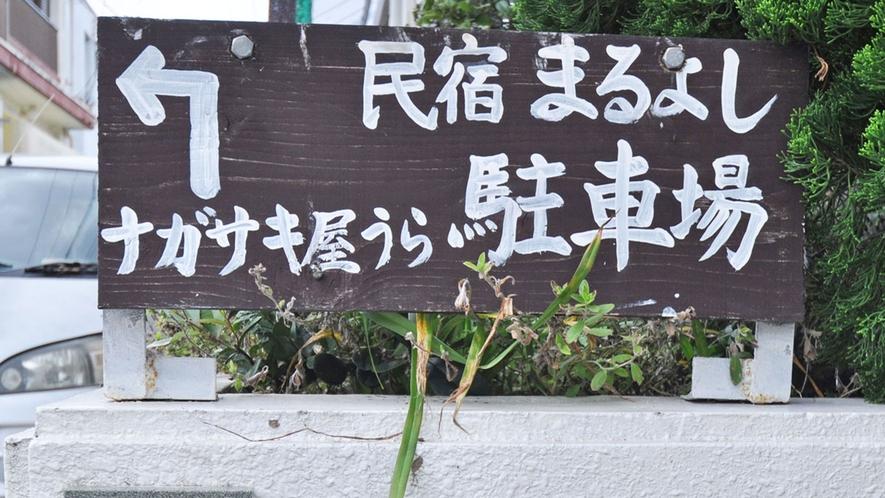 【施設】駐車場は民宿左手の路地に案内の看板がございます。ナガサキヤさん裏、シーサーの門が目印です。