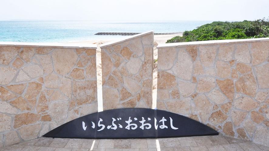 【周辺】宮古島と伊良部島と結ぶ『伊良部大橋』。2015年1月に開通しました。