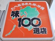 【施設】『たべあるき味100選店』に選ばれました♪地元の食材を使う新鮮な郷土料理と名物カレーが自慢♪