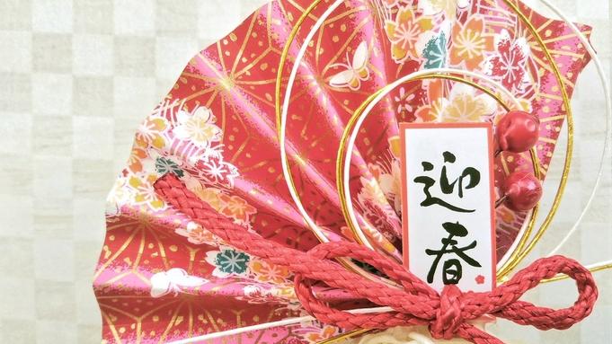 【年末年始】12/31〜1/1限定/和モダンオーベルジュで新年を華やかに迎える<年末年始特別料理>