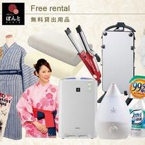 【サービス】充実の無料レンタル品