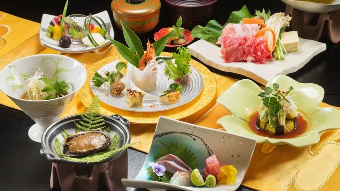 【楽天トラベルセール】料理長渾身の和創作会席◆活鮑・見蘭牛・長萩和牛など選べる夕食