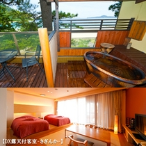 ●◆DX露天風呂付客室-さざんか-◆