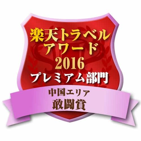 楽天トラベルアワード2016敢闘賞