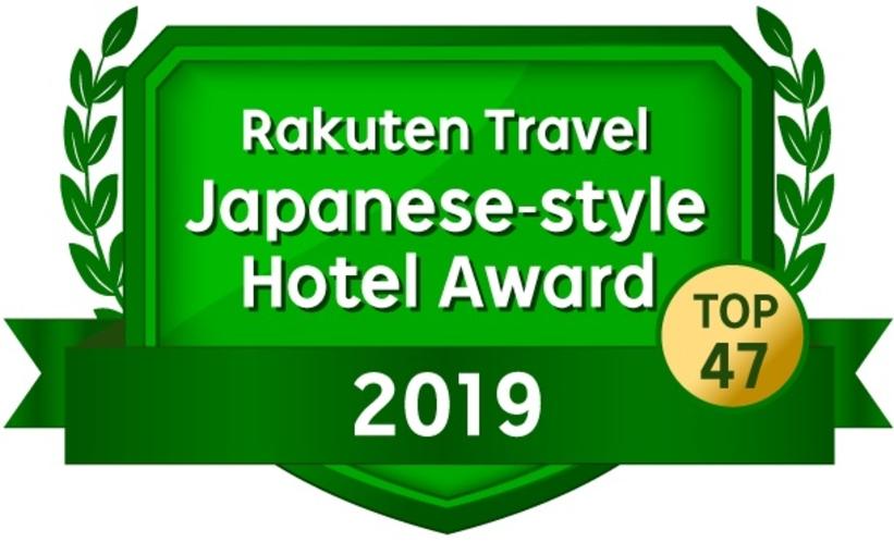 楽天トラベルアワード2019「日本の宿アワードTOP47受賞」