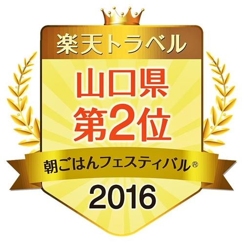 """★☆当館が朝ごはんフェスティバル®2016にて山口県""""第2位""""に選ばれました!☆★"""