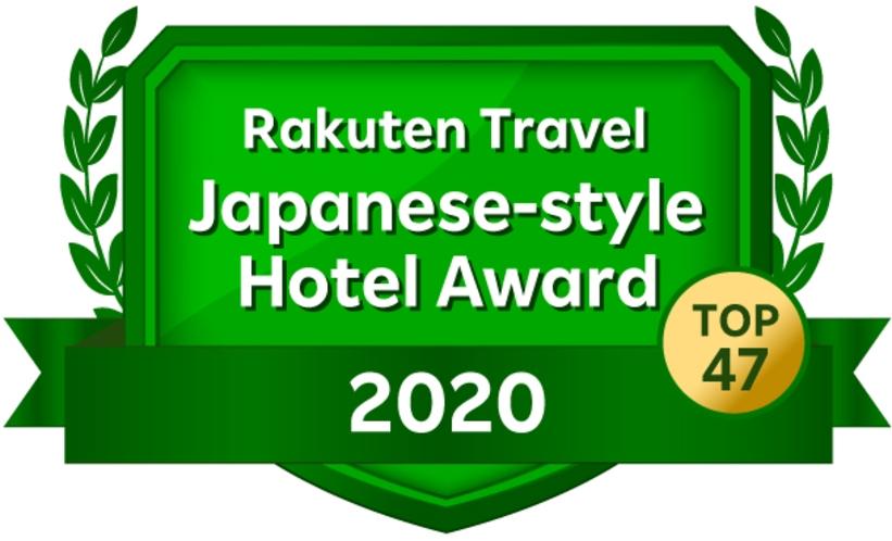 楽天トラベルアワード2020 日本の宿TOP47受賞!