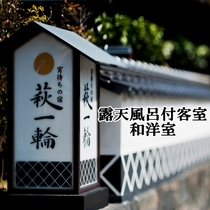 日本海や萩五島を一望!最上階 露天風呂付客室◆さざんか・和洋室◆