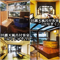 ■絶景☆海■DX露天風呂付客室・和室10帖(イメージ)