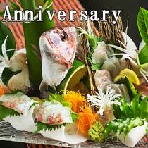 ◆記念日プラン/お誕生日・結婚記念日・ご長寿お祝いなど1年で1番ハッピーな日にしよう