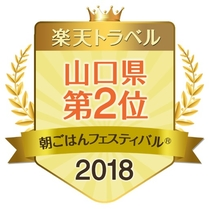 2018年、朝ごはんフェスティバル(R)にて山口県第2位を受賞しました!