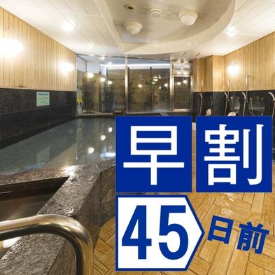 【さき楽45】<素泊り>45日前までのご予約でお得に♪◇早期割引45・素泊りプラン◇