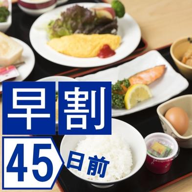 【さき楽45】<朝食付>45日前までのご予約でお得に♪◆早期割引45・朝食付プラン◆