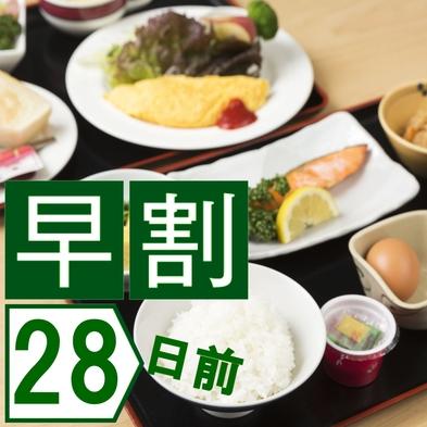 【さき楽28】<朝食付>4週間前までのご予約でお得に♪◆早期割引28・朝食付プラン◆
