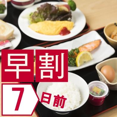 【さき楽7】<朝食付>1週間前までのご予約でお得に♪◆早期割引7・朝食付プラン◆