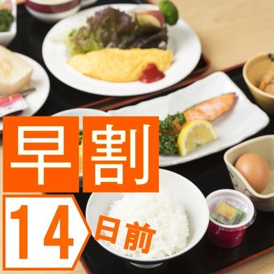 【さき楽14】<朝食付>2週間前までのご予約でお得に♪◆早期割引14・朝食付プラン◆