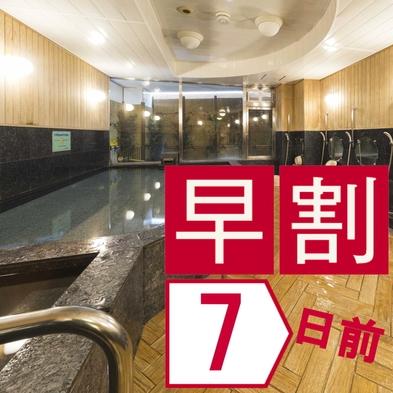 【さき楽7】<素泊り>1週間前までのご予約でお得に♪◇早期割引7・素泊りプラン◇