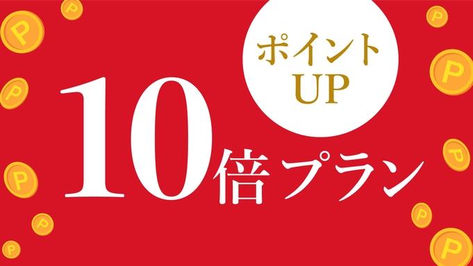 【秋冬旅セール】【2大特典付き】ポイント10倍・レイトアウト13時★(お食事なし)
