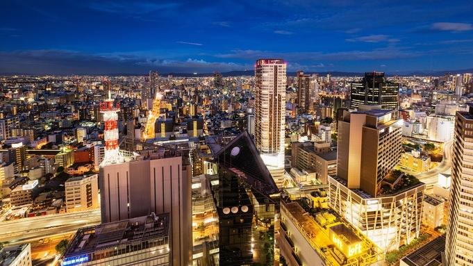 【ポイント10倍】【お日にち限定】全室26階以上の高層階・大阪の街並み・夜景を一望(食事なし)
