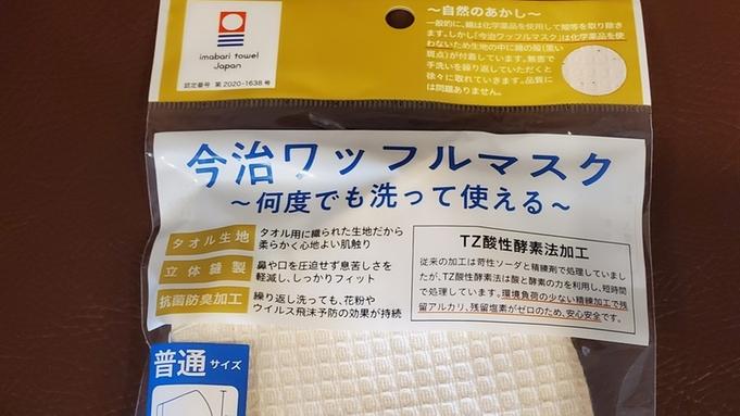 【マスク特典付き】今治タオルの技術で作られた洗えるマスクをプレゼント♪<素泊まり>