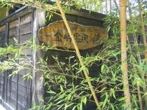 竹の露天風呂の外