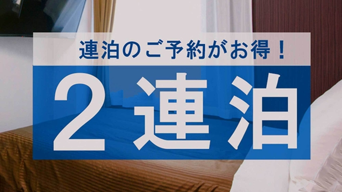 【2連泊限定】お得な連泊プラン♪◆無料駐車場あり(先着順)◆