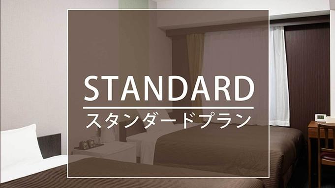 スタンダードプラン(素泊まり)◆無料駐車場あり(先着順)◆
