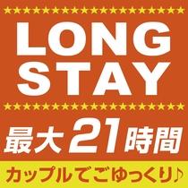 【最大21時間】ロングステイプラン
