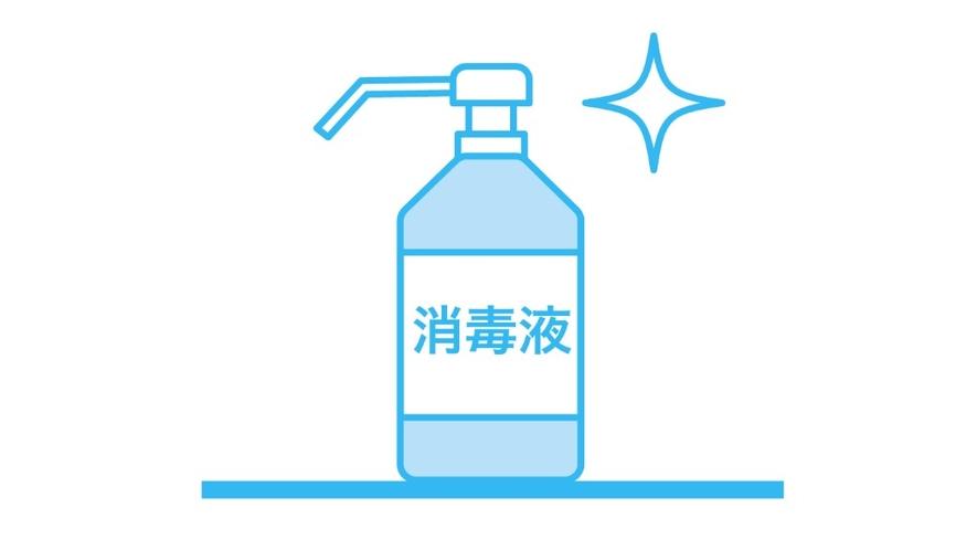 館内にアルコール消毒液を設置しております。