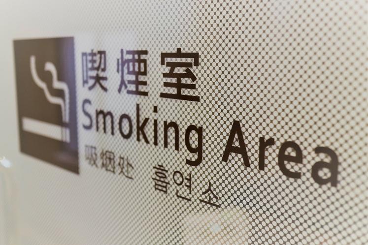 【西館1階 喫煙所】お煙草を吸われる際は喫煙所にてお願いいたします。