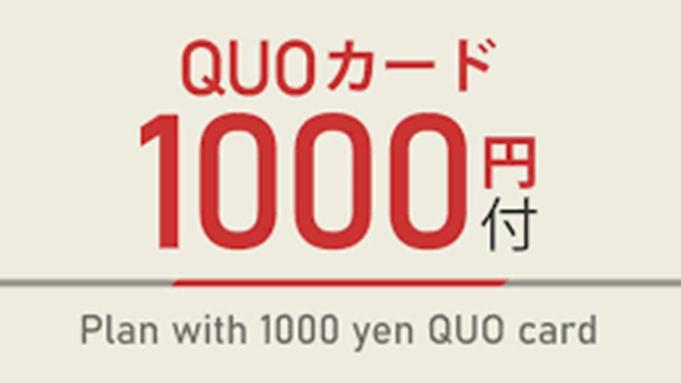 【QUOカード+朝食付き】ビジネス応援!ミネラルウォーター付き 無料駐車場完備