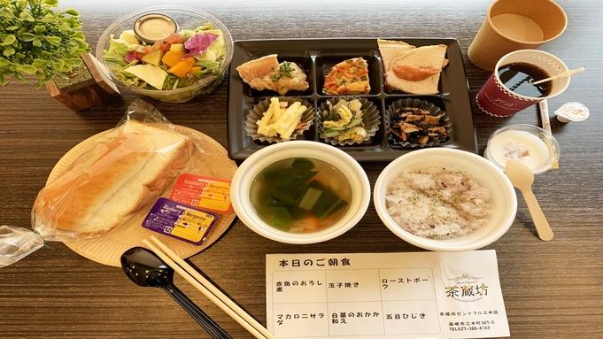 【朝食付】新鮮野菜の健康朝食 お部屋で安心の個包装 ご提供7:00〜  駐車場無料/映画見放題