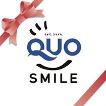 QUOカード&ミネラルウォーター付きプラン