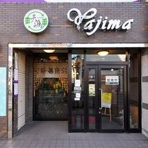 矢嶋食堂(繁華街方面に徒歩2分)