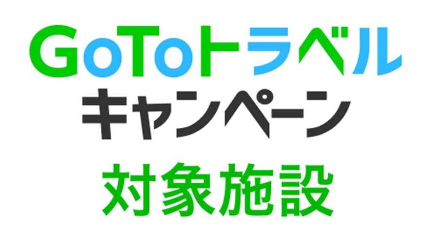 GoToトラベルキャンペーン 対象店舗