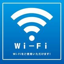 全室無料Wi-Fi