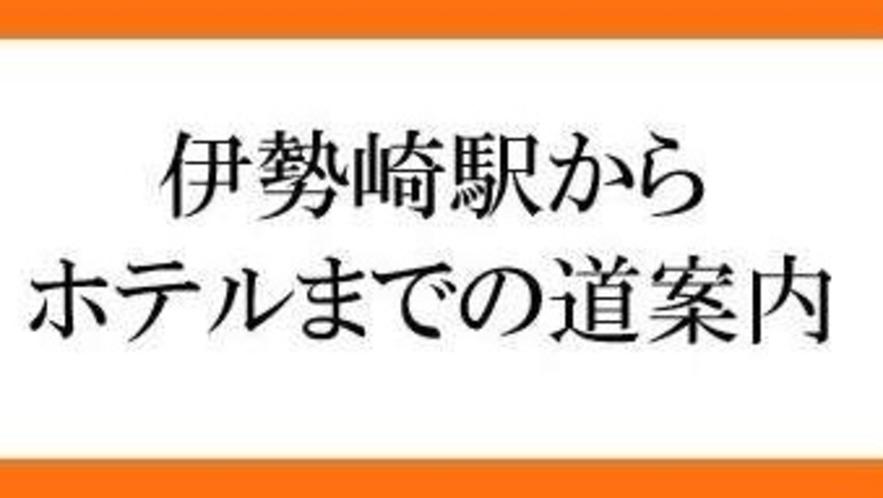 伊勢崎駅からホテルまでの道順