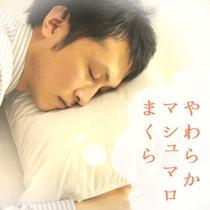 熟睡マシュマロ枕
