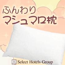レンタル枕(数量限定)