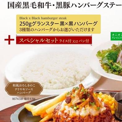 【2食付】1F『ロイヤルホスト』で食べる黒・黒ハンバーグステーキスペシャルセット