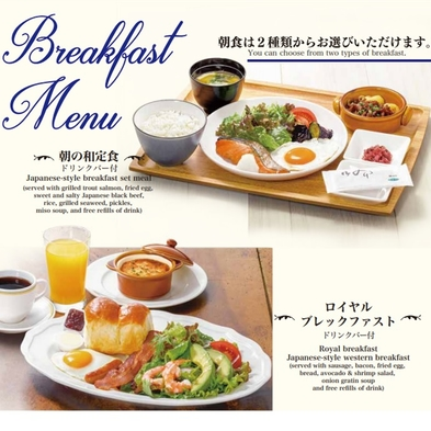 【楽天トラベルセール】今だけ特別価格 ☆朝食付☆ 1Fレストラン『ロイヤルホスト』で食べる朝食!