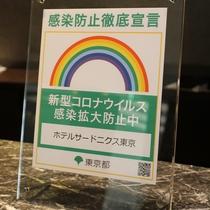 東京都の「感染防止徹底宣言ステッカー」